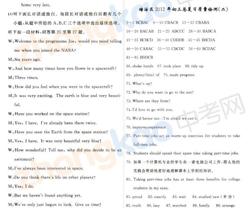 2012年天津市塘沽区中考二模英语试题答案