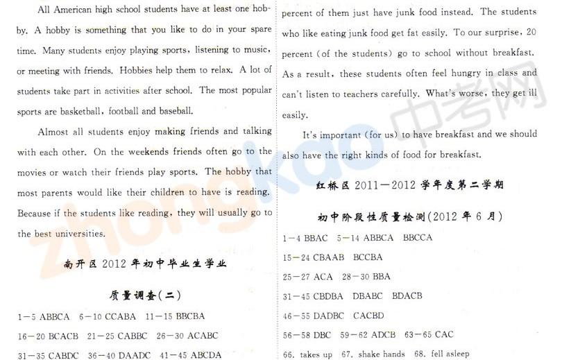 2012年天津南开区中考二模英语试题答案