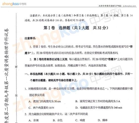 2013年天津和平区中考一模物理试题
