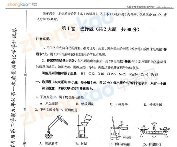 2013年天津和平区中考一模化学试题