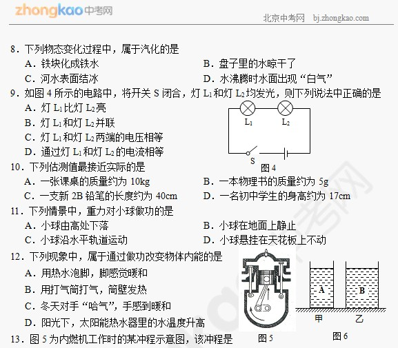 2013年通州中考一模物理试题(2)