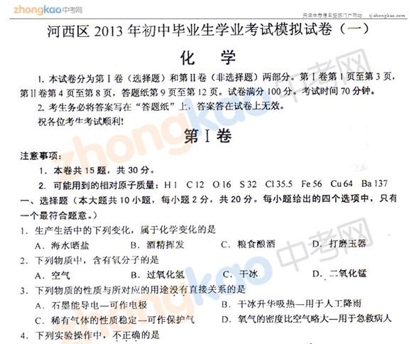 2013年天津河西区中考一模化学试题
