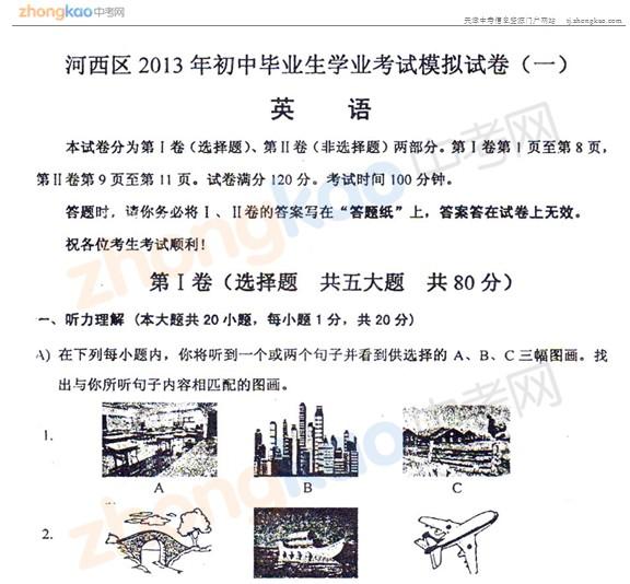 2013年天津河西区中考一模英语试题