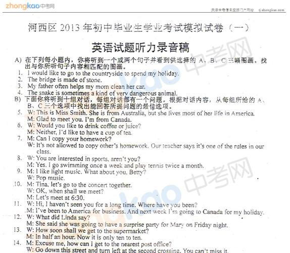2013年天津河西区中考一模英语试题答案