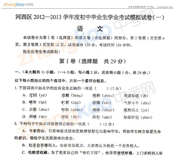 2013年天津河西区中考一模语文试题