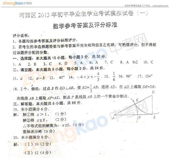 2013天津河西区中考一模数学试题答案