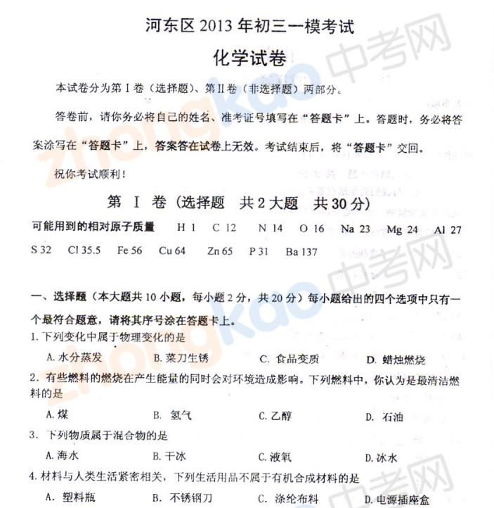 2013年天津河东区中考一模化学试题