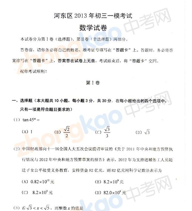 2013年天津河东区中考一模数学试题