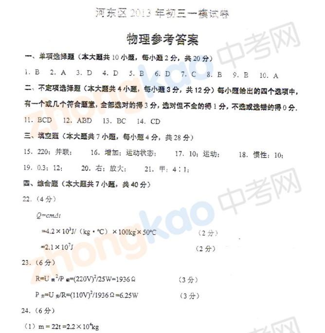 2013年天津河东区中考一模物理试题答案