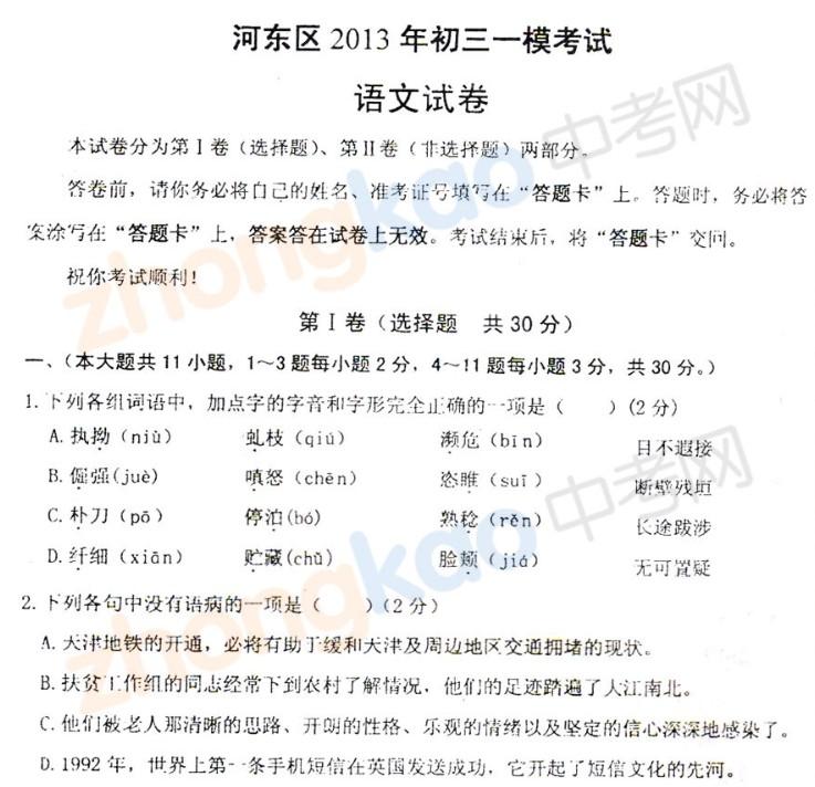 2013年天津河东区中考一模语文试题