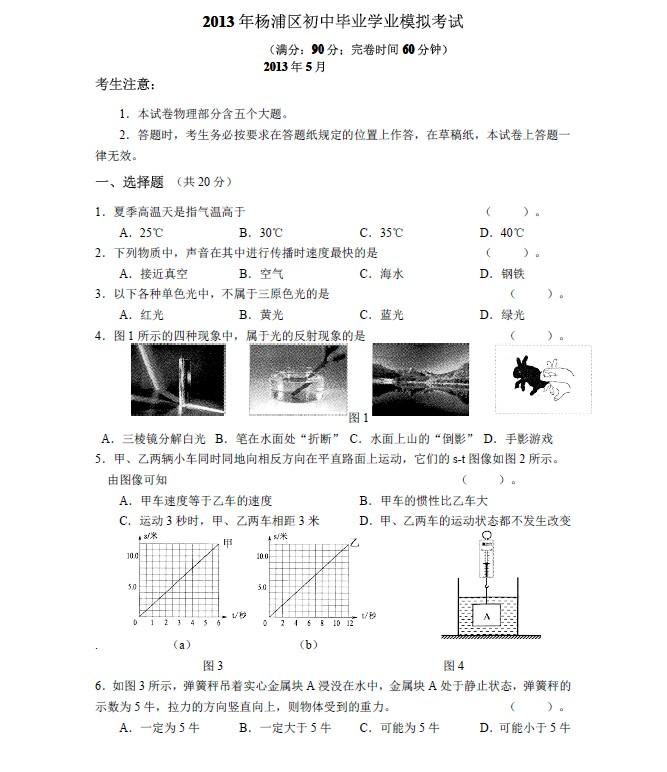 2013年上海市杨浦区初中毕业学业模拟考试物理试卷