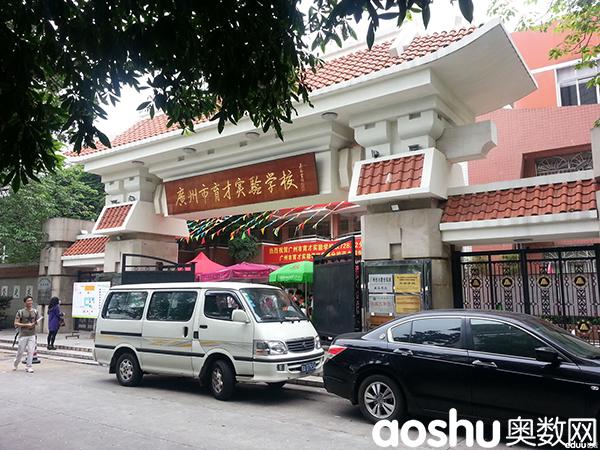 2013年廣州育才實驗學校開放日有感圖片