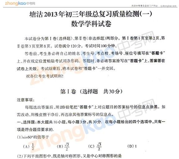2013年天津塘沽区中考一模数学试题