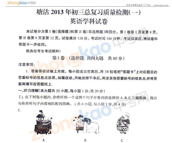 2013年天津塘沽区中考一模英语试题