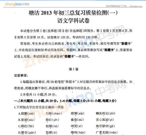 2013年天津塘沽区中考一模语文试题