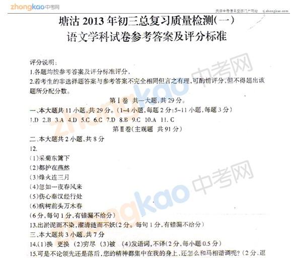 2013年天津塘沽区中考一模语文试题答案