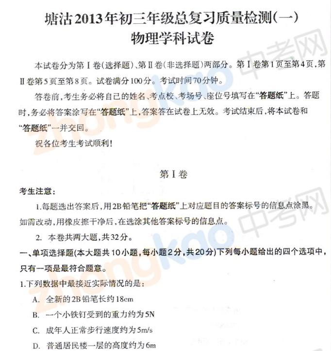 2013年天津塘沽区中考一模物理试题
