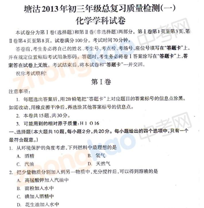 2013年天津塘沽区中考一模化学试题