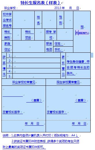 2013年太原市中考体育艺术类特长生报名表