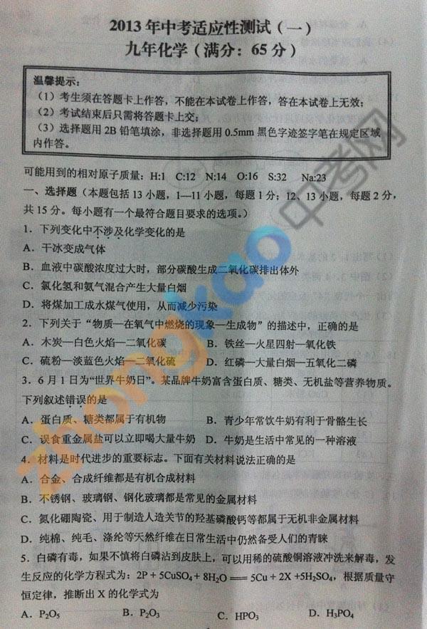 2013年沈阳中考一模考试――铁西化学试题
