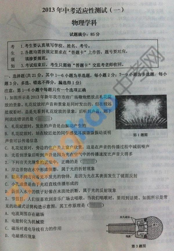 2013年沈阳中考一模考试――铁西物理试题