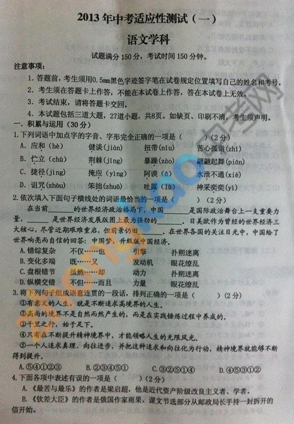 2013年沈阳中考一模考试――铁西语文试题