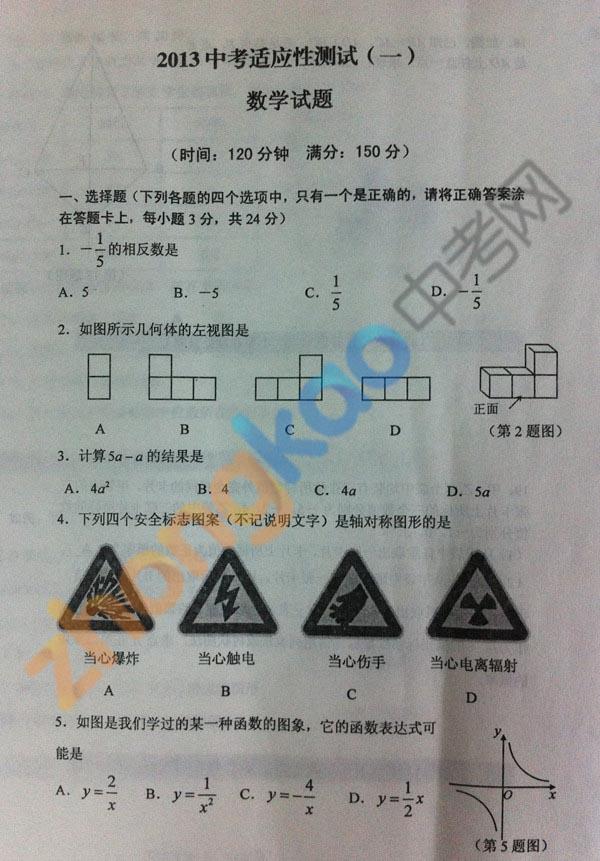 2013年沈阳中考一模考试――铁西数学试题