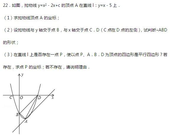 [答案]中考数学天天练试题及答案(压轴题)5.15