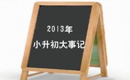 2013年无锡小升初大事记