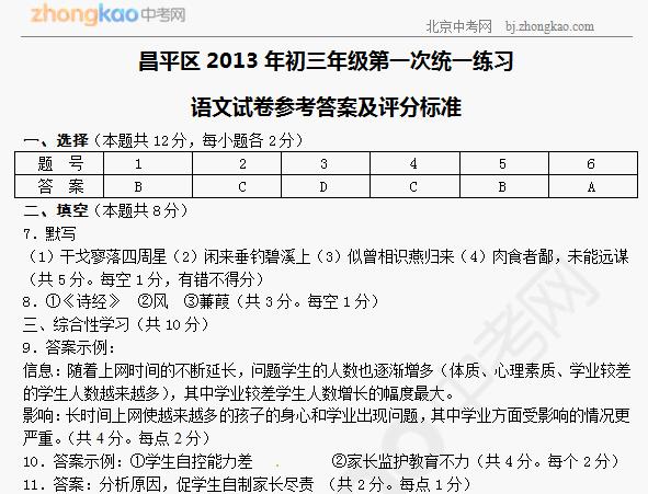 2013昌平区中考一模语文试题答案_北京中考网