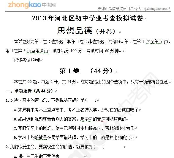 2013年天津河北区初中学业考查模拟试卷思想品德(含答案)