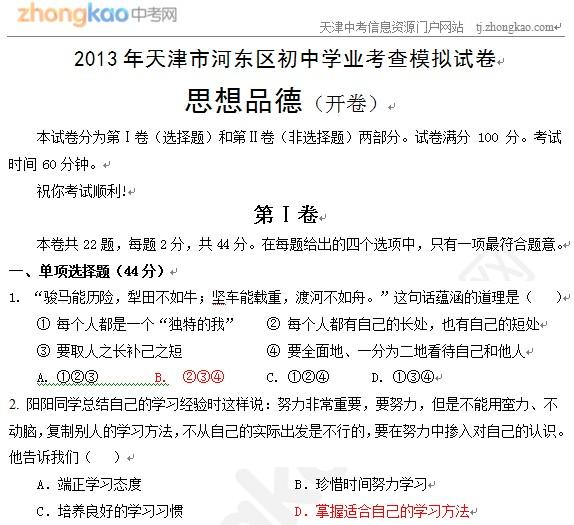 2013年天津河东区初中学业考查模拟试卷思想品德(含答案)