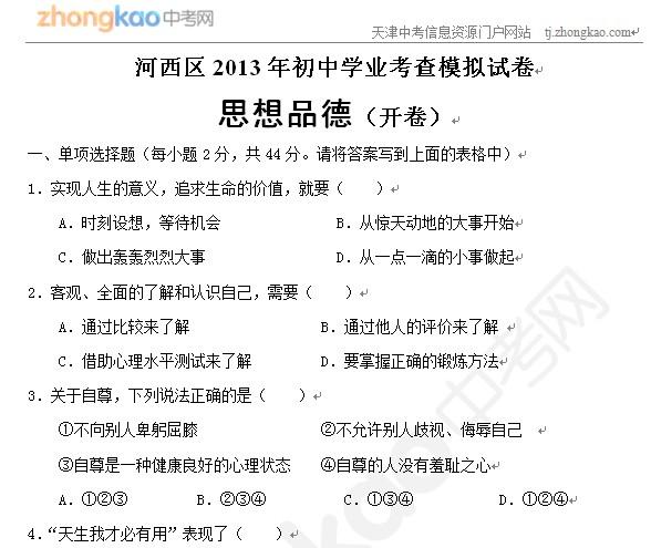 2013年天津河西区初中学业考查模拟试卷思想品德(开卷含答案)