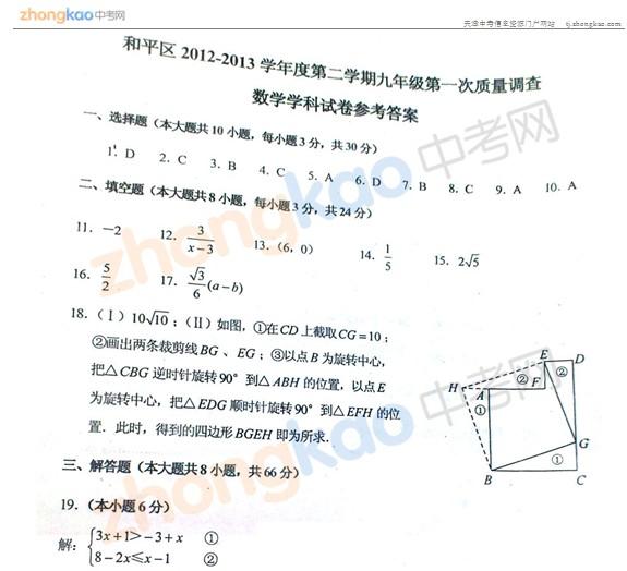 2013年天津和平区中考一模数学试题答案
