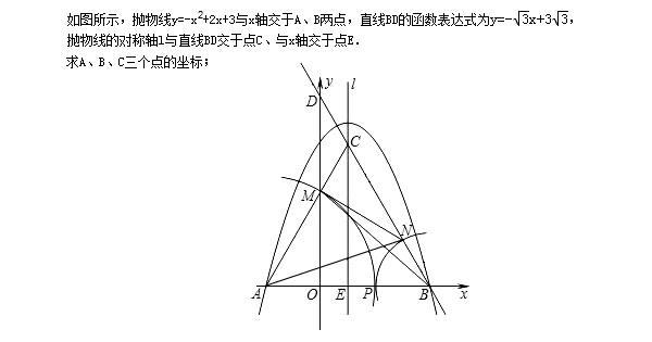 沈阳中考数学复习每日一练