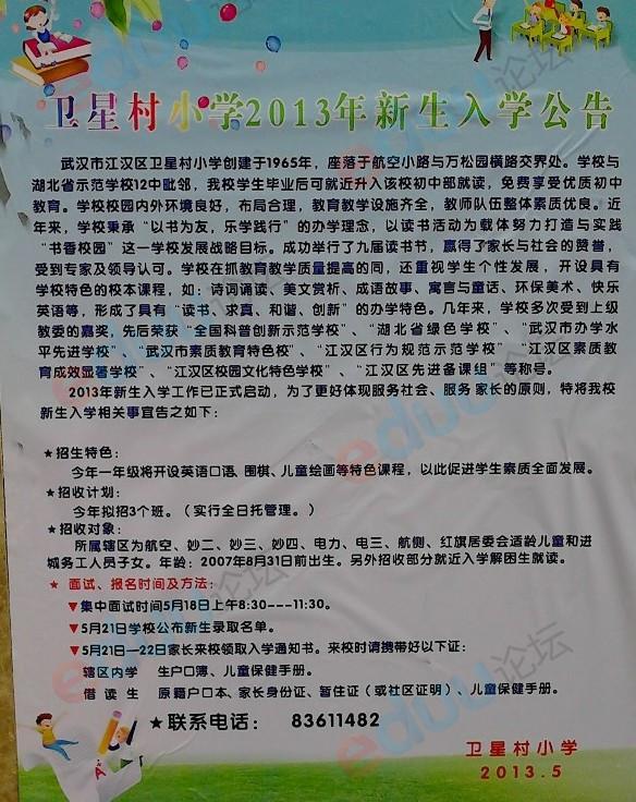 2013武汉幼升小:卫星体育学篮球正规网赌最大村小初中全球ppt图片