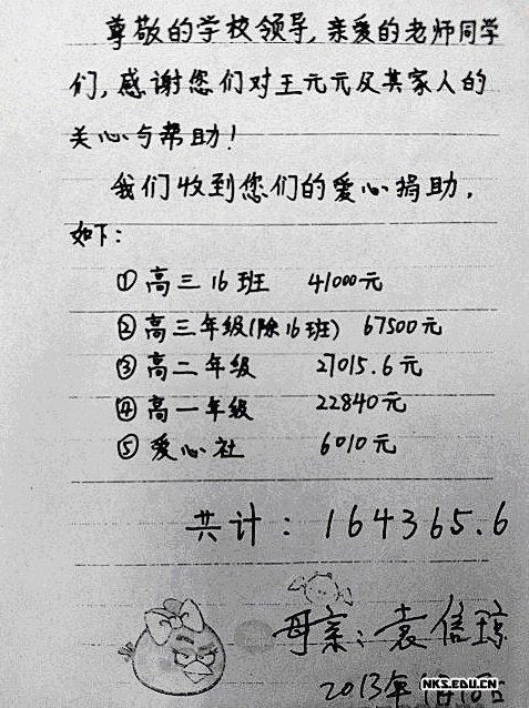 重庆南开中学热心妈妈为病
