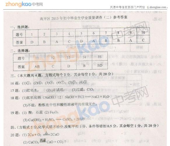 2013年天津南开区中考二模化学试题答案
