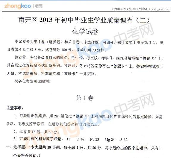 2013年天津南开区中考二模化学试题