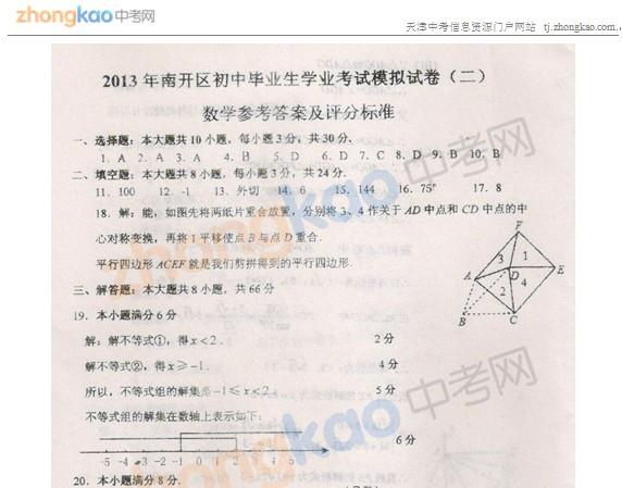 2013年天津南开区中考二模数学试题答案