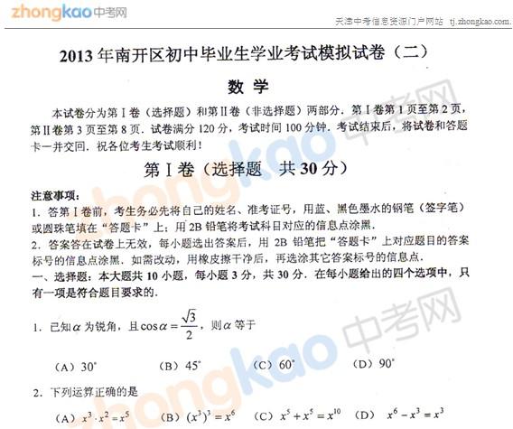 2013年天津南开区中考二模数学试题