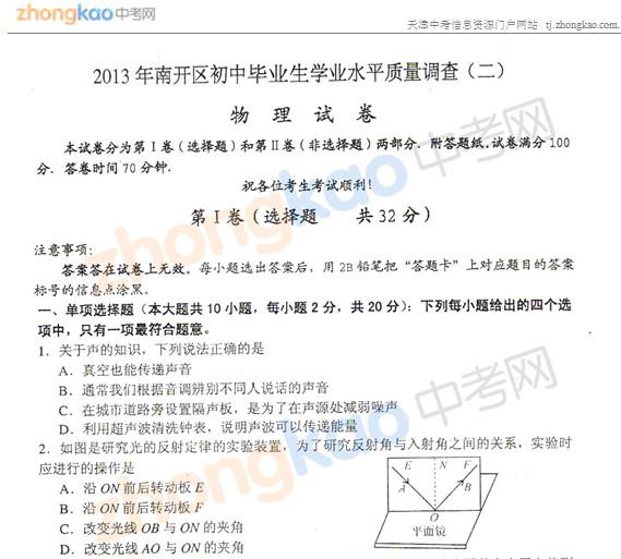 2013年天津南开区中考二模物理试题