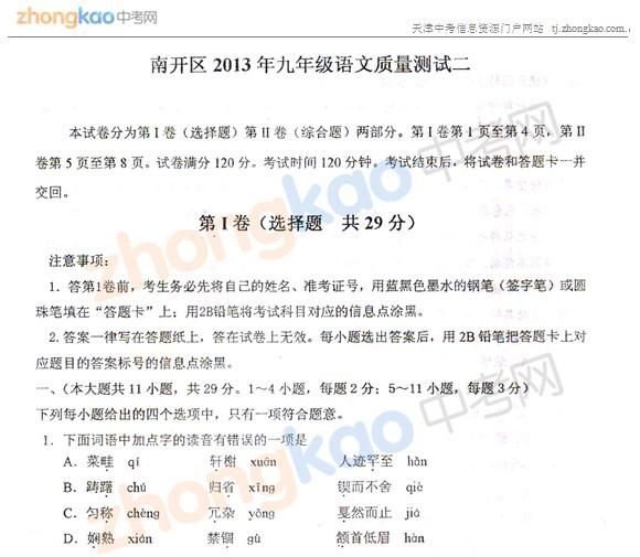 2013年天津南开区中考二模语文试题