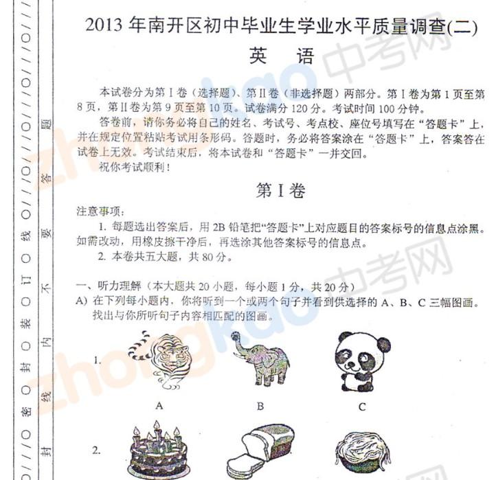 2013年天津南开区中考二模英语试题