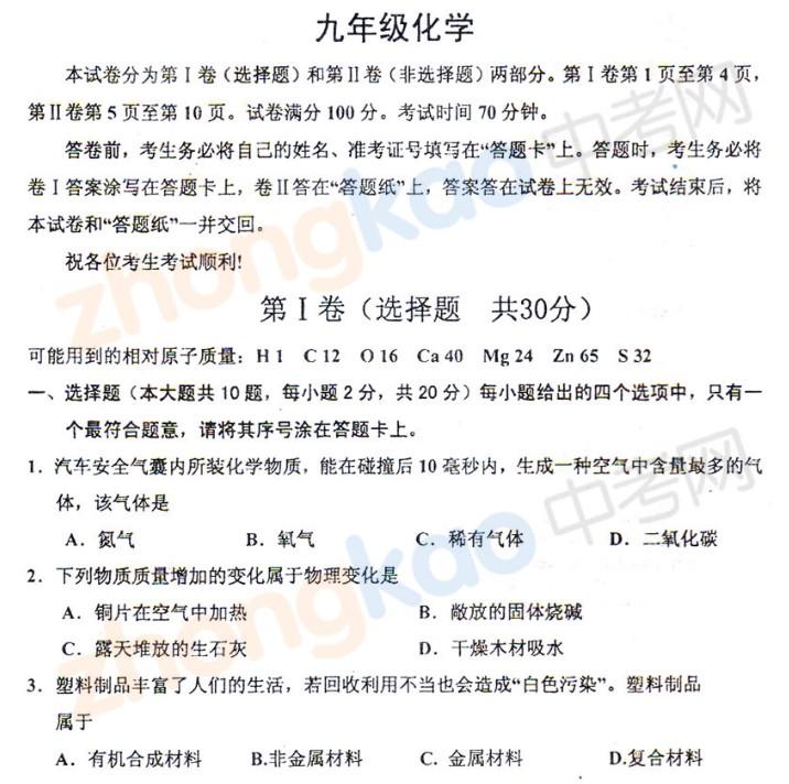 2013年天津红桥区中考二模化学试题