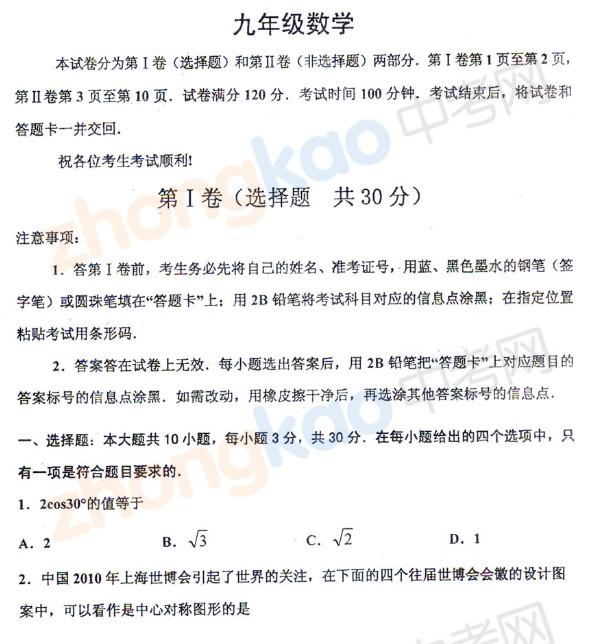 2013年天津红桥区中考二模数学试题
