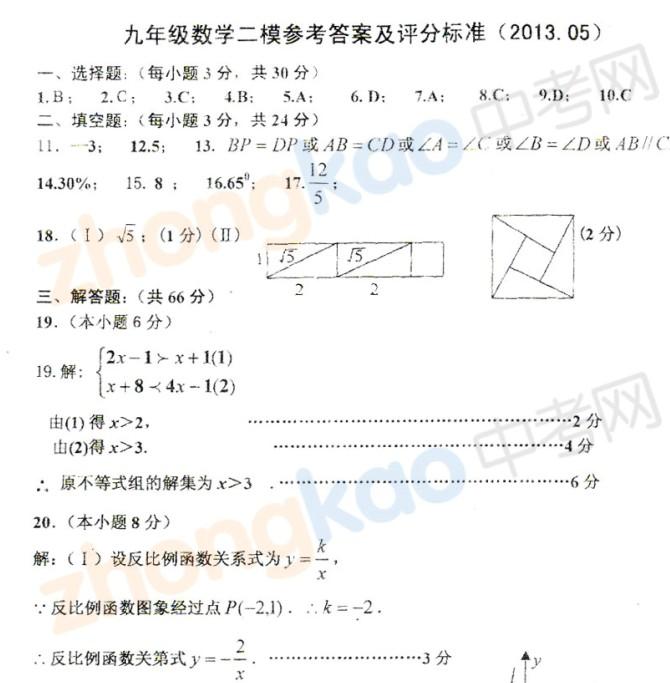 2013年天津红桥区中考二模数学试题答案