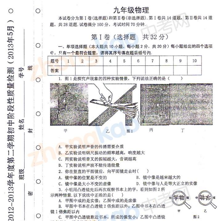 2013年天津红桥区中考二模物理试题