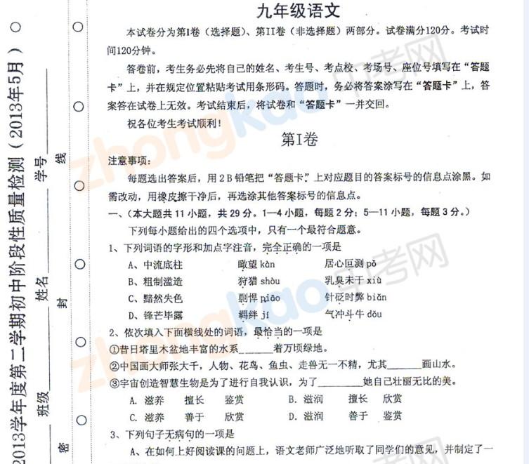 2013年天津红桥区中考二模语文试题