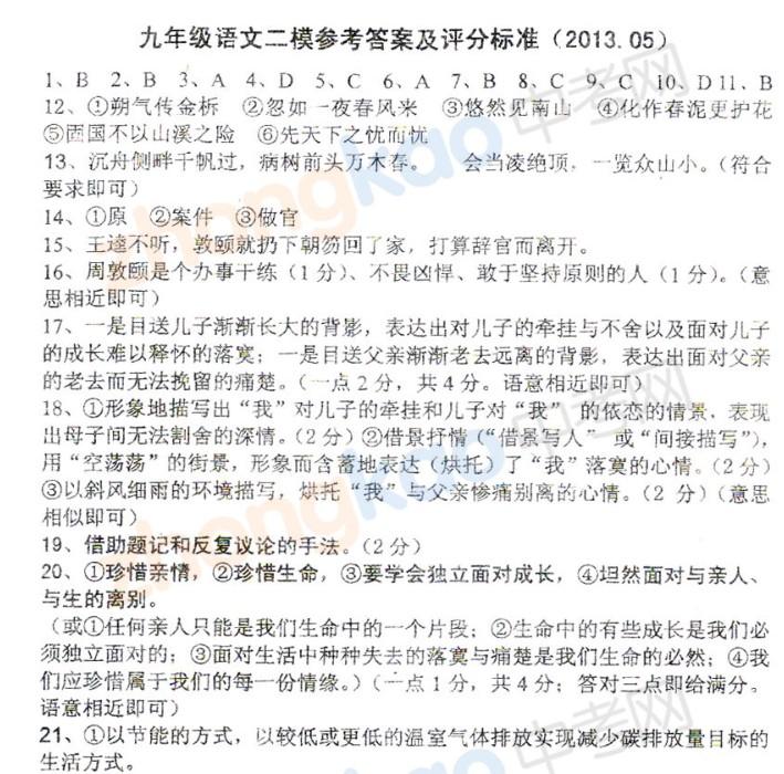 2013年天津红桥区中考二模语文试题答案